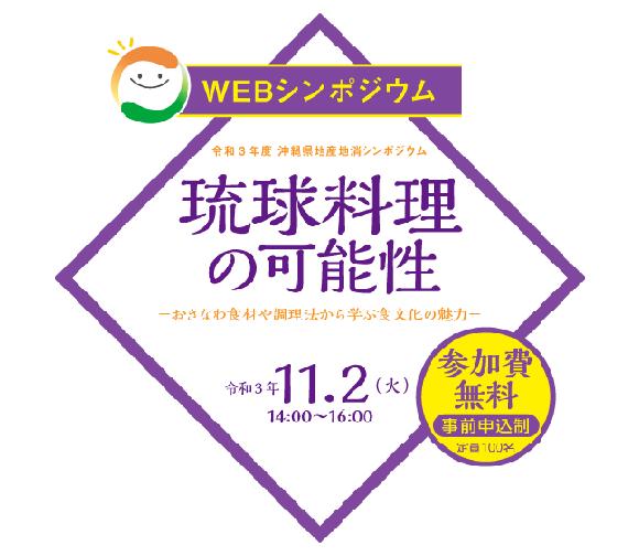 令和3年度「沖縄県地産地消シンポジウム」開催のお知らせ